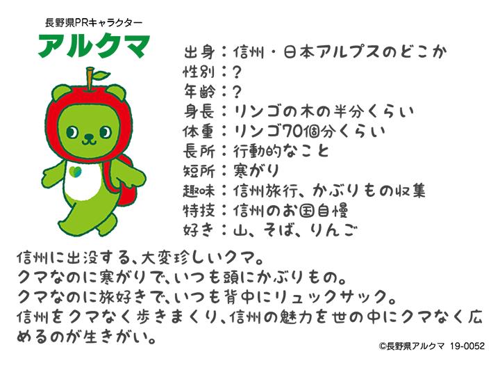長野県PRキャラクターアルクマプロフィール