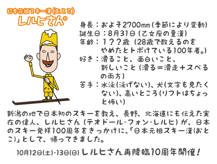 日本元祖スキー漢(オトコ)レルヒさんプロフィール