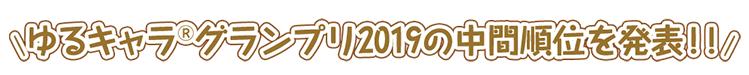 ゆるキャラグランプリ2019の中間順位を発表!!