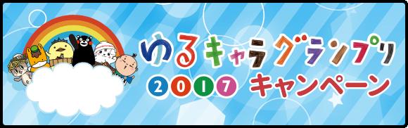 ゆるキャラグランプリ2017キャンペーン