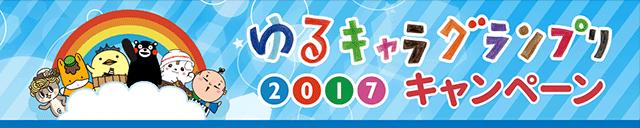 ゆるキャラグランプリ2017 キャンペーン