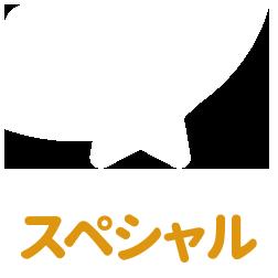 スペシャル