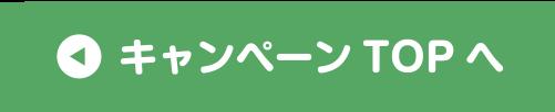 ゆるキャラグランプリ2018キャンペーン