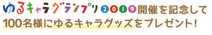ゆるキャラグランプリ2019開催を記念して100名様にゆるキャラグッズをプレゼント!