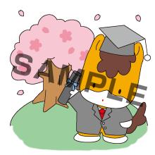 卒業おめでとう