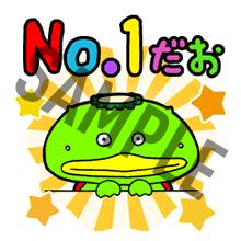 No.1だお