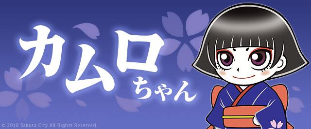 カムロちゃん
