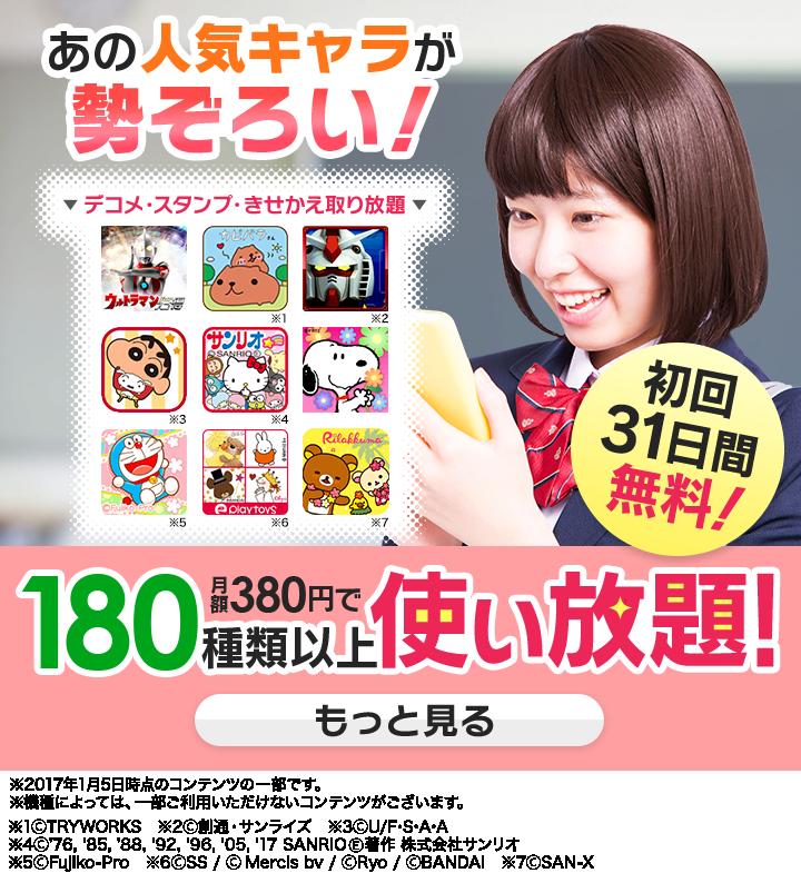 月額380円で180種類以上使い放題!