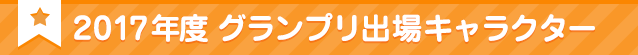 2017年度ゆるキャラグランプリ出場キャラクター
