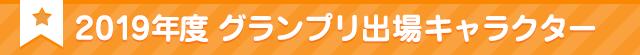 2019年度ゆるキャラグランプリ出場キャラクター