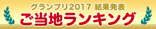 グランプリ2017結果発表 ご当地ランキング
