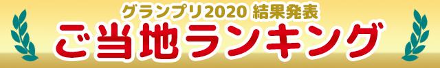 グランプリ2020結果発表 ご当地ランキング