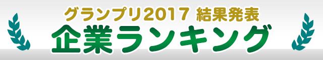 グランプリ2017結果発表 企業ランキング