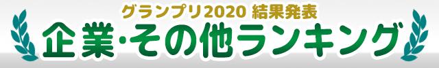 グランプリ2020結果発表 企業ランキング