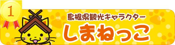 春の選抜グランプリ「島根県観光キャラクター しまねっこ」